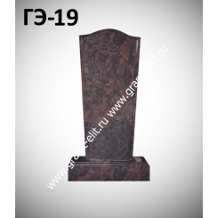 Памятник элитный ГЭ-19, коричневый
