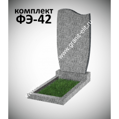 Памятник на могилу ФЭ-42