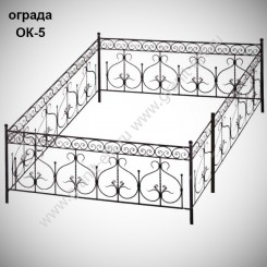 Оградка ОК-5