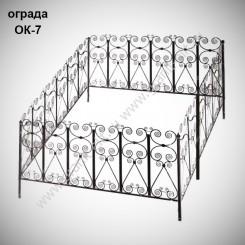 Оградка ОК-7
