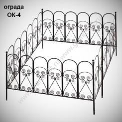 Оградка ОК-4