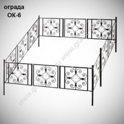 Оградка ОК-6