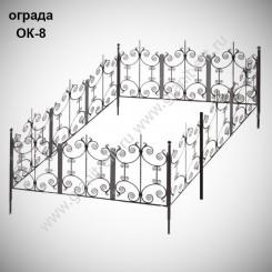 Оградка ОК-8-800