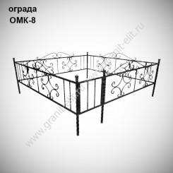 Оградка ОМК-8
