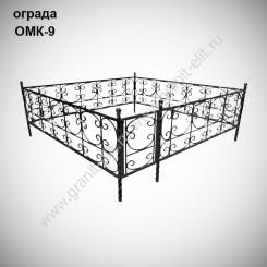 Оградка ОМК-9-600