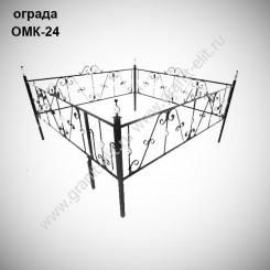 Оградка ОМК-24-400
