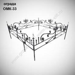 Оградка ОМК-33