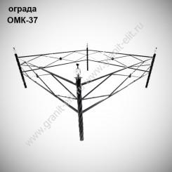 Оградка ОМК-37