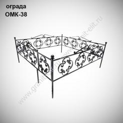 Оградка ОМК-38