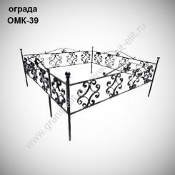 Оградка ОМК-39-500