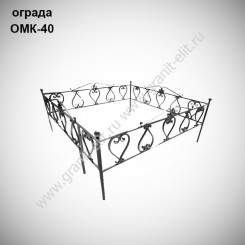 Оградка ОМК-40-500