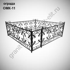 Оградка ОМК-11