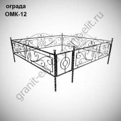 Оградка ОМК-12-500