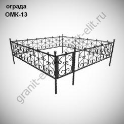 Оградка ОМК-13-500