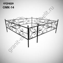 Оградка ОМК-14