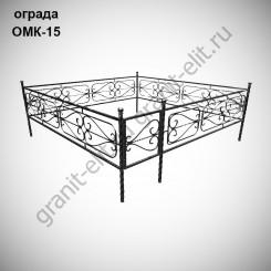 Оградка ОМК-15-500