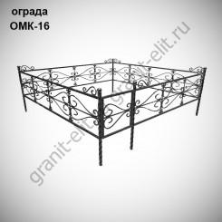Оградка ОМК-16-500