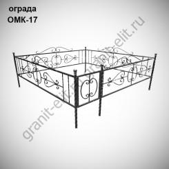 Оградка ОМК-17-500