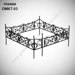 Оградка ОМКТ-03