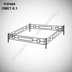 Оградка ОМКТ-6.1