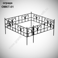 Оградка ОМКТ-01