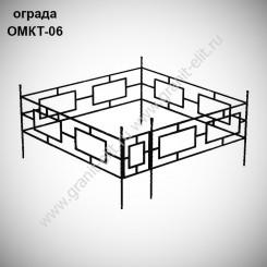 Оградка ОМКТ-06