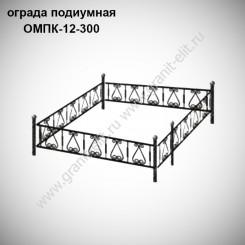 Оградка ОМПК-12-300