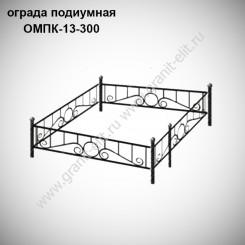 Оградка ОМПК-13-300