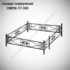 Оградка ОМПК-17-300