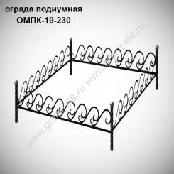 Оградка ОМПК-19-230