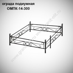 Оградка ОМПК-14-300