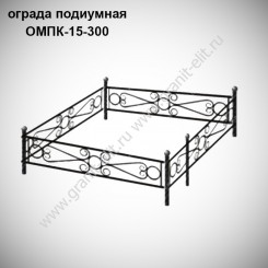 Оградка ОМПК-15-300