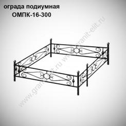 Оградка ОМПК-16-300