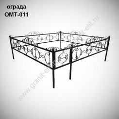 Оградка ОМТ-011