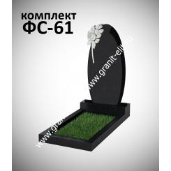 Памятник фигурный ФС-61