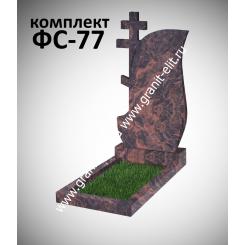Памятник фигурный ФС-77, коричневый