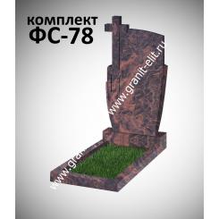 Памятник фигурный ФС-78, коричневый