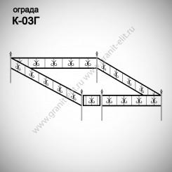 Оградка К-03Г