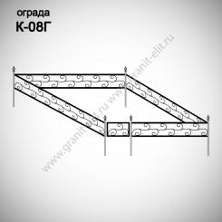 Оградка К-08Г