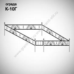 Оградка К-10Г