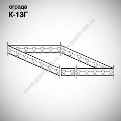 Оградка К-13Г