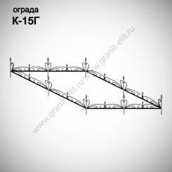 Оградка К-15Г
