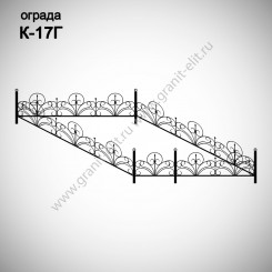Оградка К-17Г