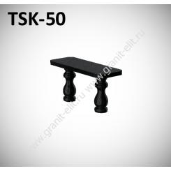 Лавка гранитная TSK-50
