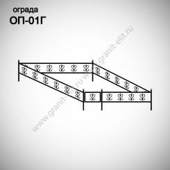 Оградка ОП-01Г