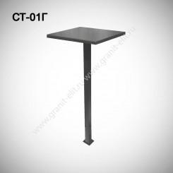 Стол СТ-01Г