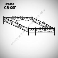 Оградка СВ-09Г