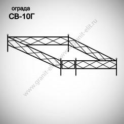 Оградка СВ-10Г