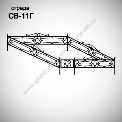 Оградка СВ-11Г