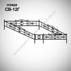 Оградка СВ-12Г